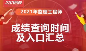 2021年监理工程师成绩查询入口已开通,速查分!