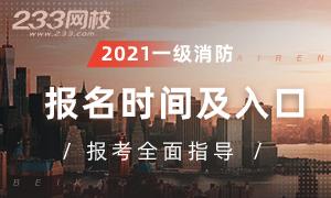 2021年一級消防工程師報名時間及入口匯總