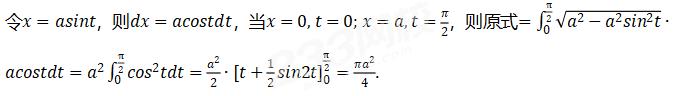 定积分习题1解析.png