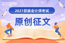 2021年原创征文有奖活动