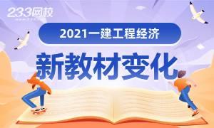 一建《经济》2021新教材变动分析及6个新增考点汇总