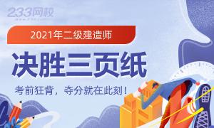 2021二建《临考决胜3页纸》,考前宝藏资料!