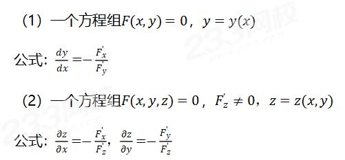 隐函数的偏导数1.png