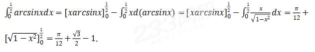 定积分习题2解析.png