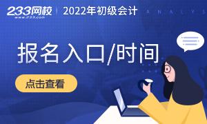 2022年初级会计报名时间及入口来了,提前收藏~