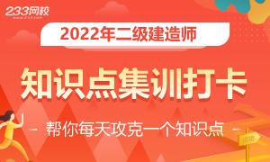 备考从此刻开始,2022年二建知识点打卡来了!
