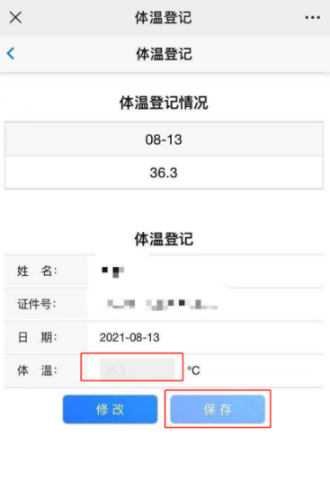 注冊會計師體溫監測流程