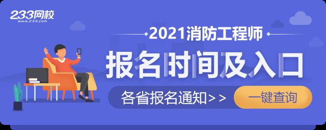 2021年消防工程师报名时间及入口.png