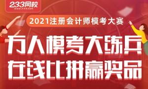 2021年注册会计师模考大赛即将开启,速来预约!