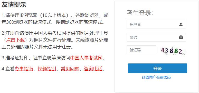 中国人事考试网监理成绩查询入口官网