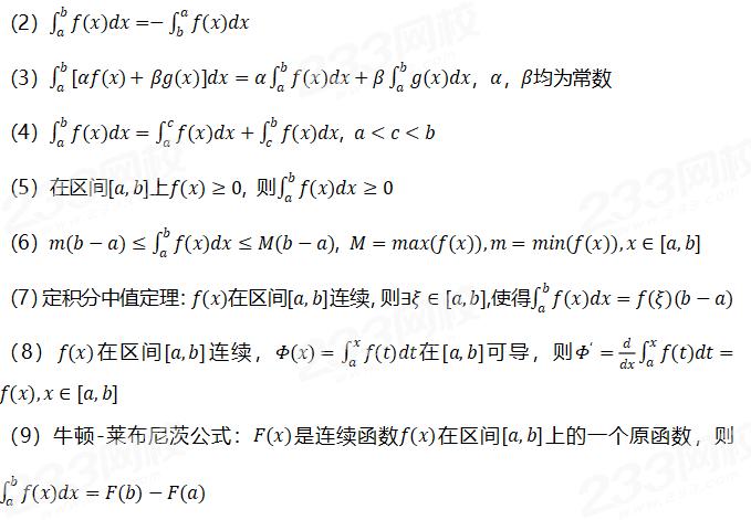 定积分性质.png