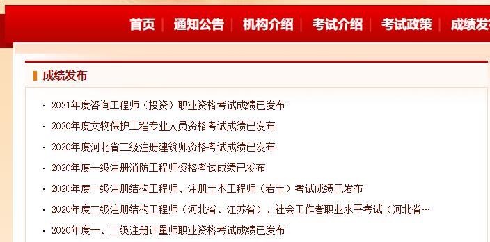 中国人事考试网成绩发布.png
