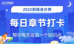 2022初级会计考试章节打卡已开启,速速来学!